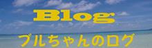 ブルちゃんのログ(ブログ)